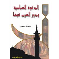 الدعوة العباسية ودور العرب فيها