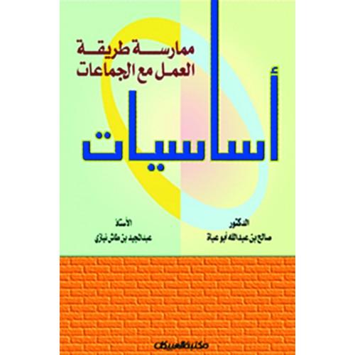 أساسيات ممارسة طريقة العمل مع الجماعات   الكتب العربية