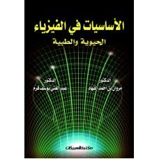 الأساسيات في الفيزياء الحيوية و الطبية  ج1