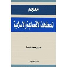 معجم المصطلحات الإقتصادية والإسلامية