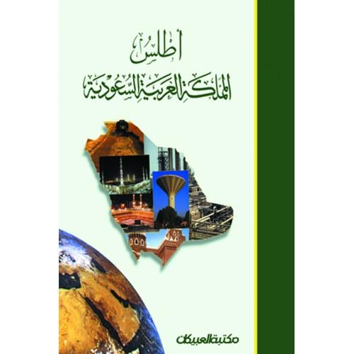 أطلس المملكة العربية السعودية    الكتب العربية
