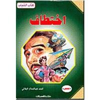 كتاب الشباب     اختطاف
