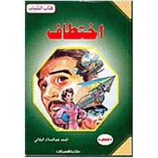 كتاب الشباب     اختطاف   الكتب العربية