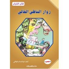 كتاب الشباب     زوار الشاطئ الخالي   الكتب العربية