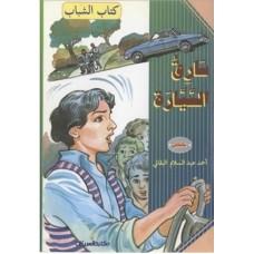كتاب الشباب     سارق السيارة   الكتب العربية