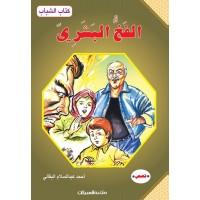 كتاب الشباب    الفخ البشري