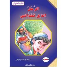 كتاب الشباب    الرجل الذي تحداني   الكتب العربية