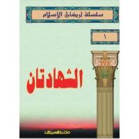 سلسلة أركان الإسلام   1   الشهادتان