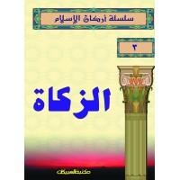 سلسلة أركان الإسلام    3   الزكاة
