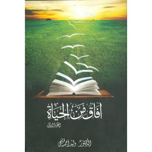 آفاق من الحياة الجزء الثاني  الكتب العربية