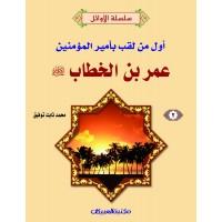 سلسلة الأوائل (2) عمر بن الخطاب    أمير المؤمنين