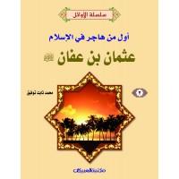 سلسلة الأوائل (3) عثمان بن عفان    أول من هاجر