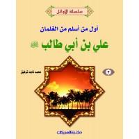 سلسلة الأوائل (4) علي بن أبي طالب    إسلام الغلمان