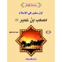 سلسلة الأوائل (6) مصعب بن عمير    أول سفير