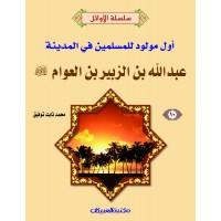سلسلة الأوائل (10) عبدالله بن الزبير  أول مولود