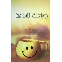 صباحك ابتسامة