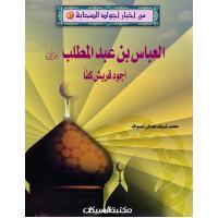 من أخبار أجواد الصحابة   1   العباس بن عبدالمطلب