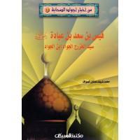 من أخبار أجواد الصحابة   10   قيس بن سعد بن عبادة
