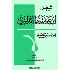 شعر إبن عبدربه الأندلسي أحمد بن محمد