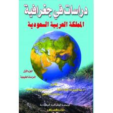 دراسات في جغرافية المملكة العربية السعودية ج1