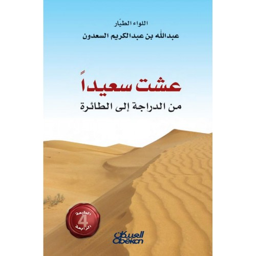 عشت سعيداً    الكتب العربية