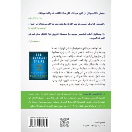 لغة الحياة  الحمض النووي والثورة في الطب الشخصي الكتب العربية