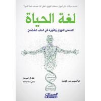 لغة الحياة  الحمض النووي والثورة في الطب الشخصي
