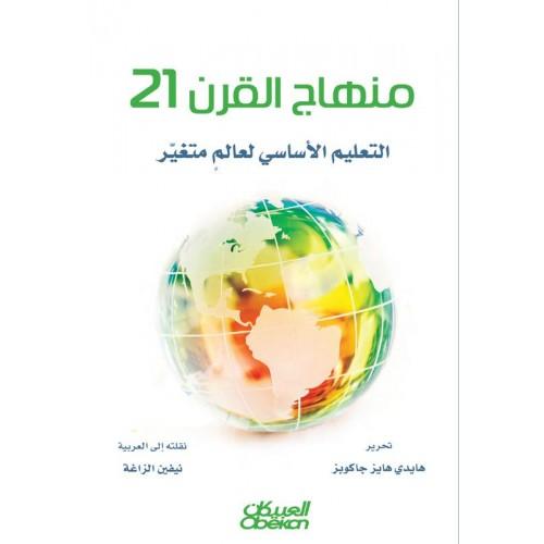 منهاج القرن 21    التعليم الأساسي لعالم متغير الكتب العربية
