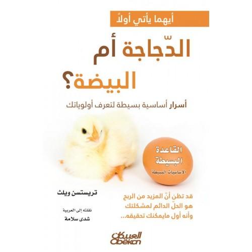 أيهما يأتي أولًا الدجاجة أم البيضة؟   الكتب العربية