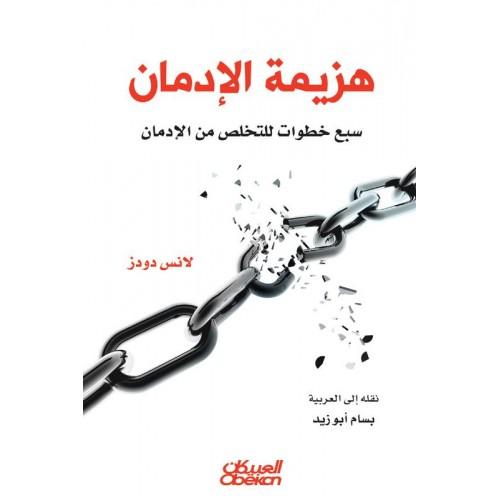 هزيمة الإدمان   سبع خطوات للتخلص من الإدمان الكتب العربية