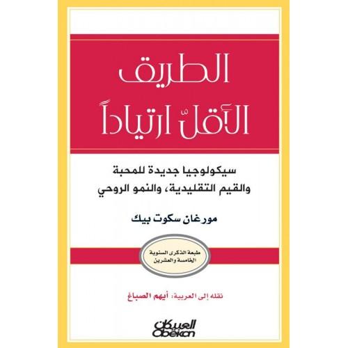 الطريق الأقل ارتياداً  سيكولوجيا جديدة للمحبة والقيم التقليدية ، والنمو الروحي الكتب العربية