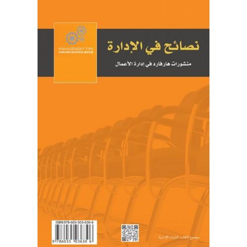 نصائح في الإدارة   منشورات هارفرد في إدارة الأعمال  الكتب العربية