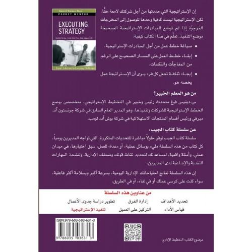 تنفيذ الإستراتيجية حلول من الخبراء لتحديات يومية الكتب العربية