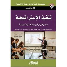 تنفيذ الإستراتيجية حلول من الخبراء لتحديات يومية