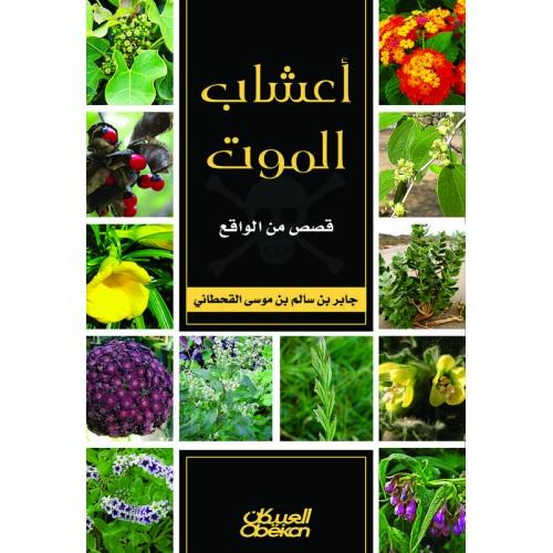 أعشاب الموت  خمس وستون مأساة واقعية حدثت بسبب الجهل بالأعشاب الطبية الكتب العربية