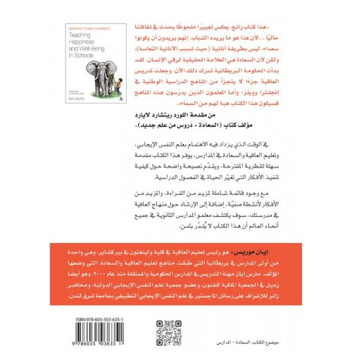 تعلم ركوب الأفيال   تدريس السعادة والعافية في المدارس الكتب العربية