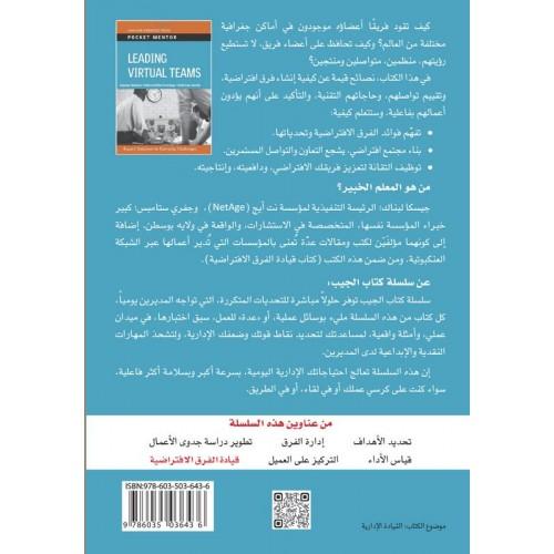قيادة الفرق الافتراضية حلول من الخبراء لتحديات يومية الكتب العربية