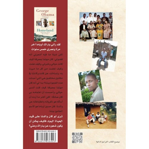 الوطن   قصة غير عادية للأمل والنجاة الكتب العربية