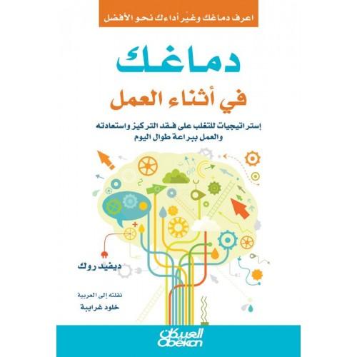 دماغك في أثناء العمل   إستراتيجيات للتغلب على فقد التركيز واستعادته والعمل ببراعة طوال اليوم الكتب العربية