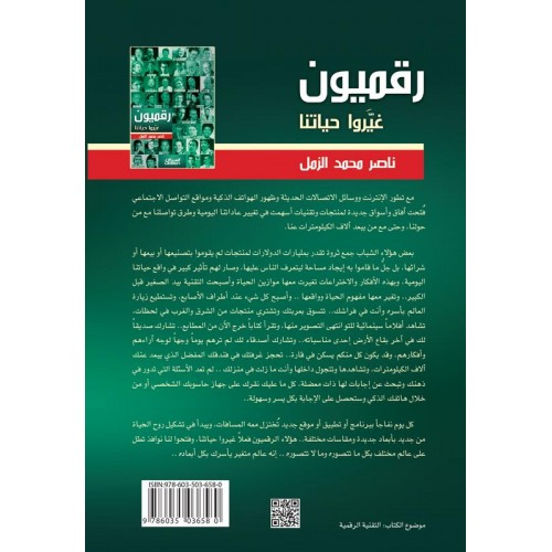 رقميون غيروا حياتنا   الكتب العربية