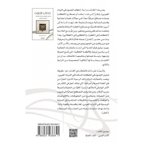 خطاب الجنون في التراث العربي   الكتب العربية