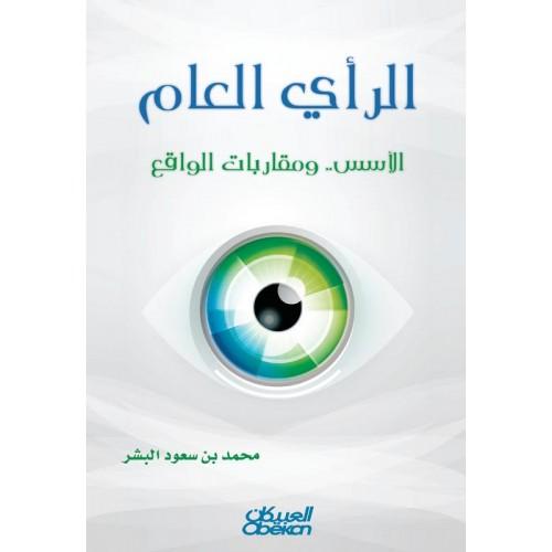 الرأي العام - الأسس ... ومقاربات الواقع   الكتب العربية