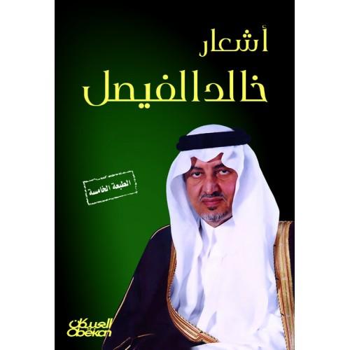 أشعار خالد الفيصل    الكتب العربية