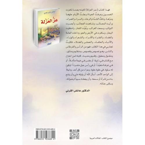 عز العزلة   الكتب العربية