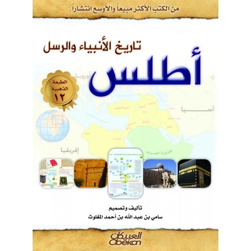أطلس تاريخ الأنبياء والرسل    الكتب العربية