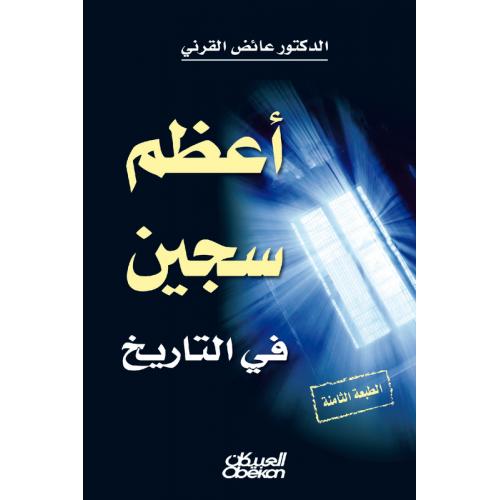 أعظم سجين في التاريخ   الكتب العربية