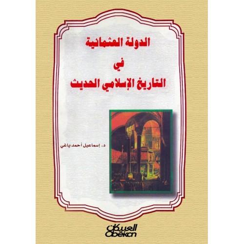 الدولة العثمانية في التاريخ الاسلامي الحديث    الكتب العربية