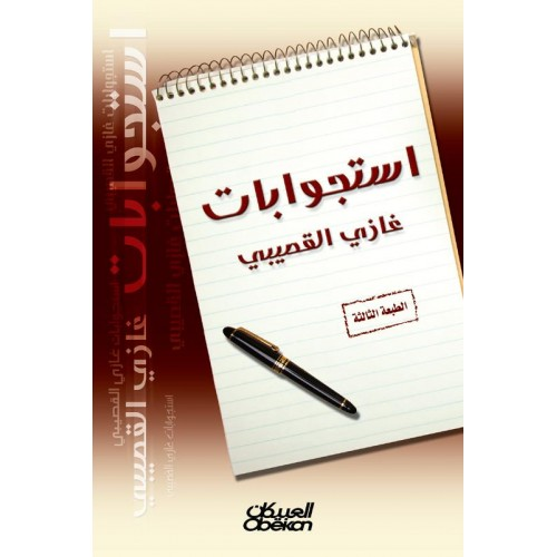 إستجوابات غازي القصيبي   الكتب العربية