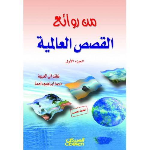 من روائع القصص العالمية - الجزء الأول   الكتب العربية