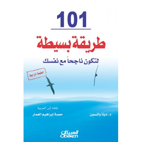 ١٠١ طريقة بسيطة لتكون ناجحًا مع نفسك   الكتب العربية